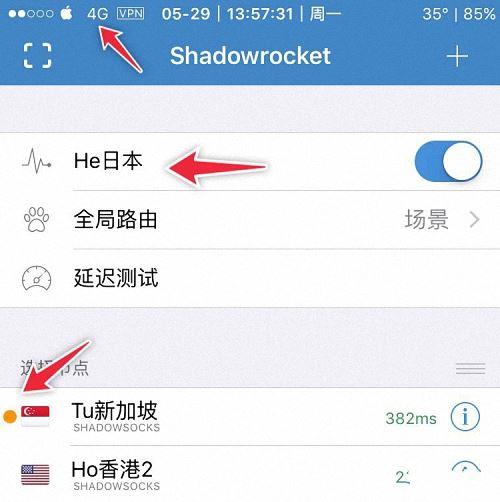 Shadowrocket 使用教程